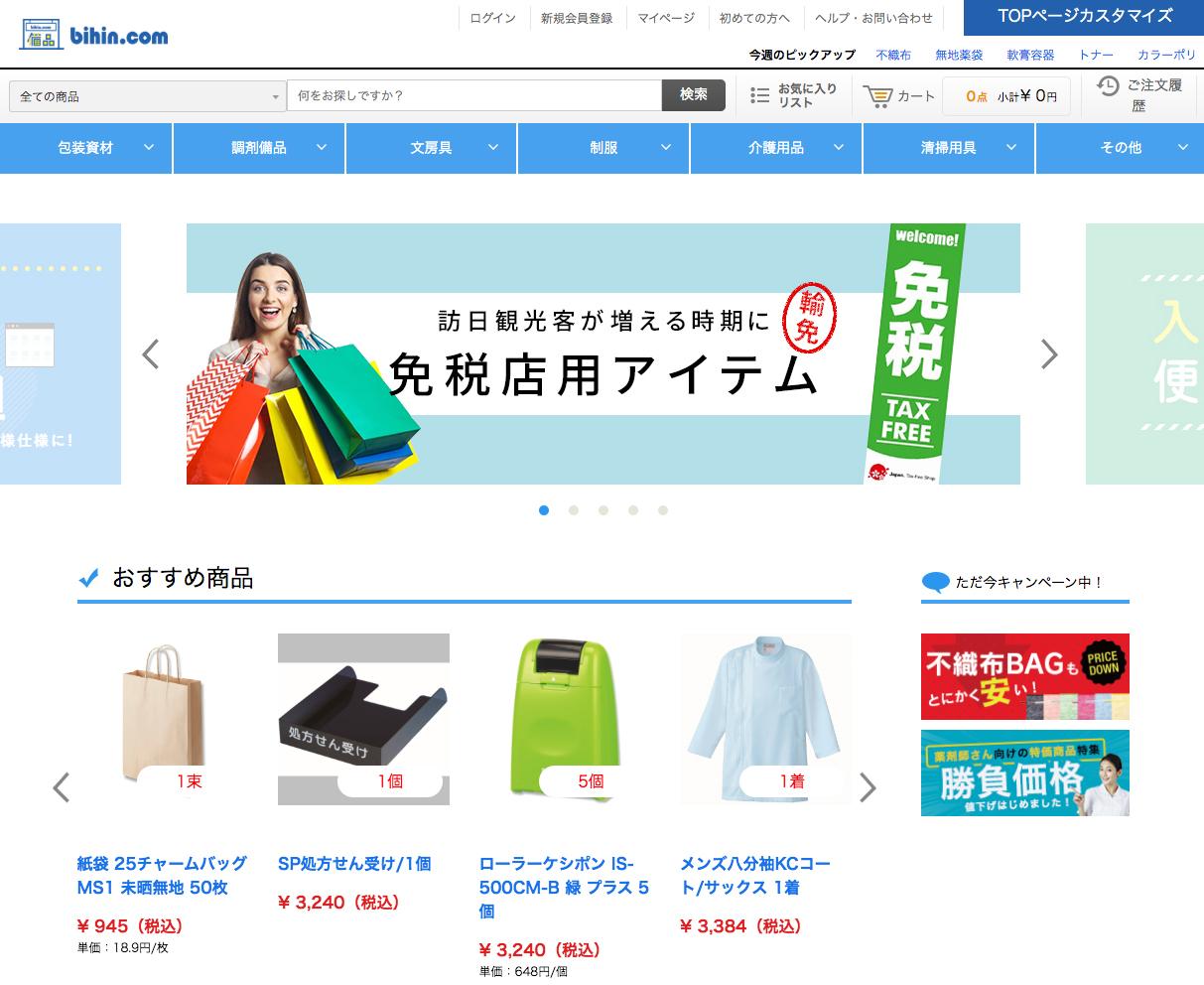 備品.com