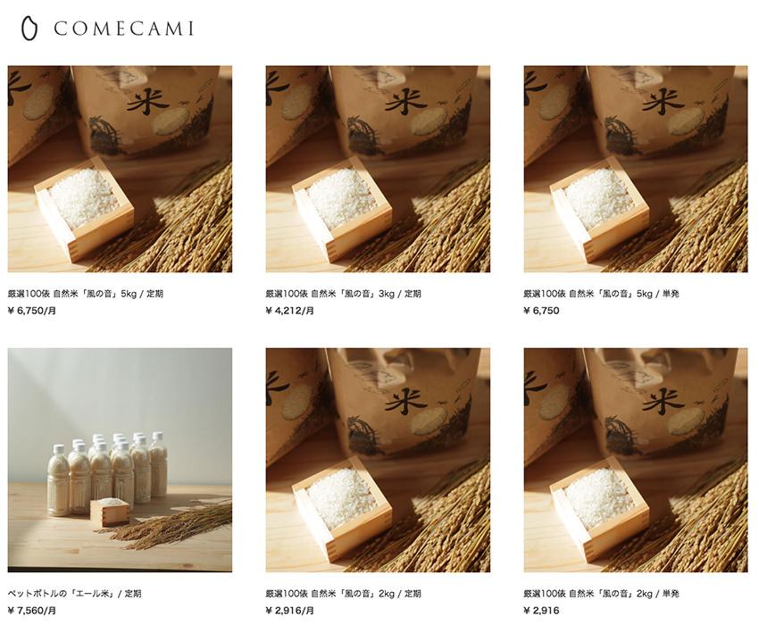 COMECAMI(コメカミ)
