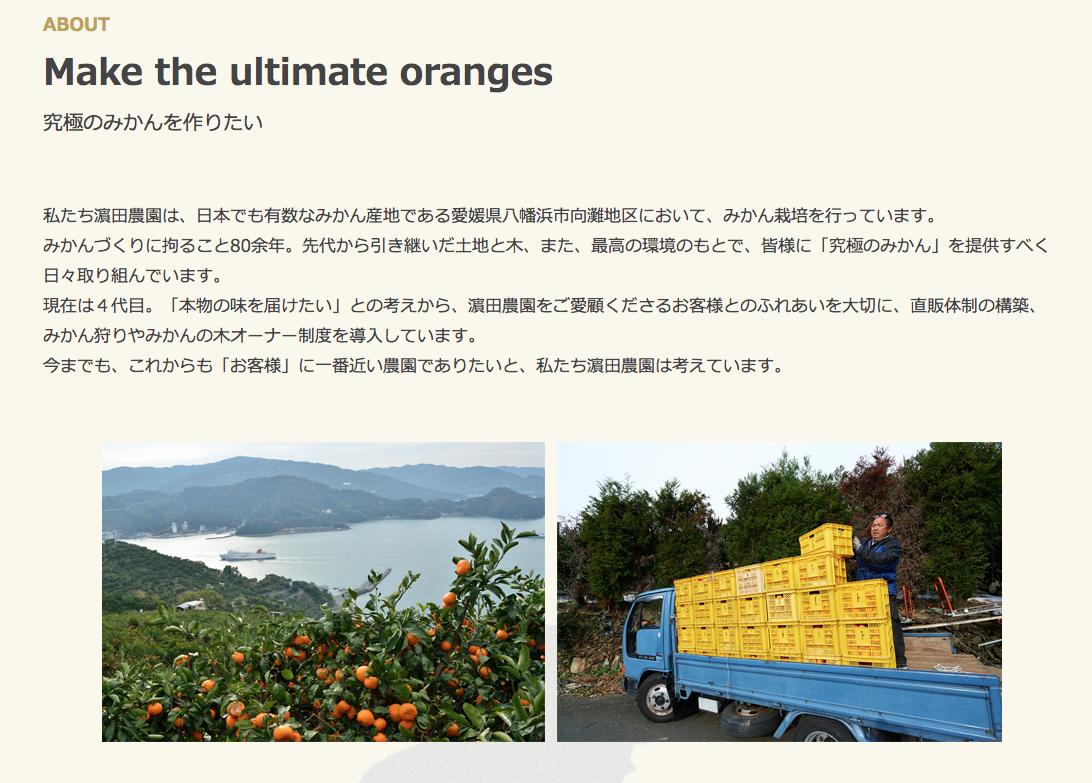 株式会社濵田農園