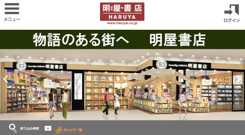 株式会社明屋書店