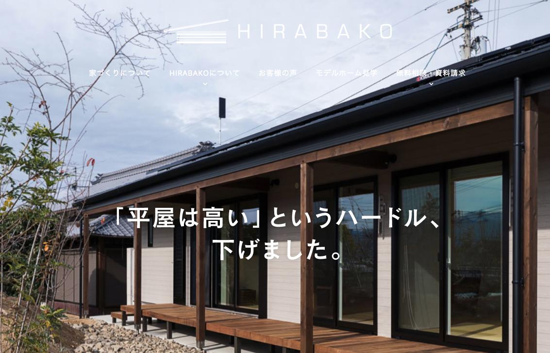 株式会社天美住建様 平屋新築事業部 HIRABAKO