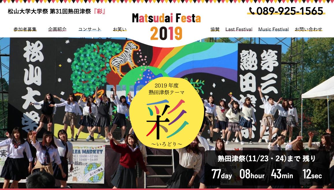 松山大学大学祭