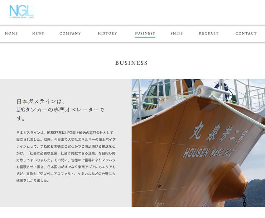 日本ガスライン株式会社