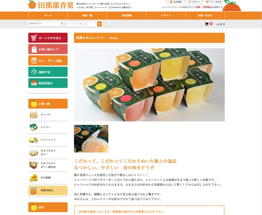 オレンジフーズ