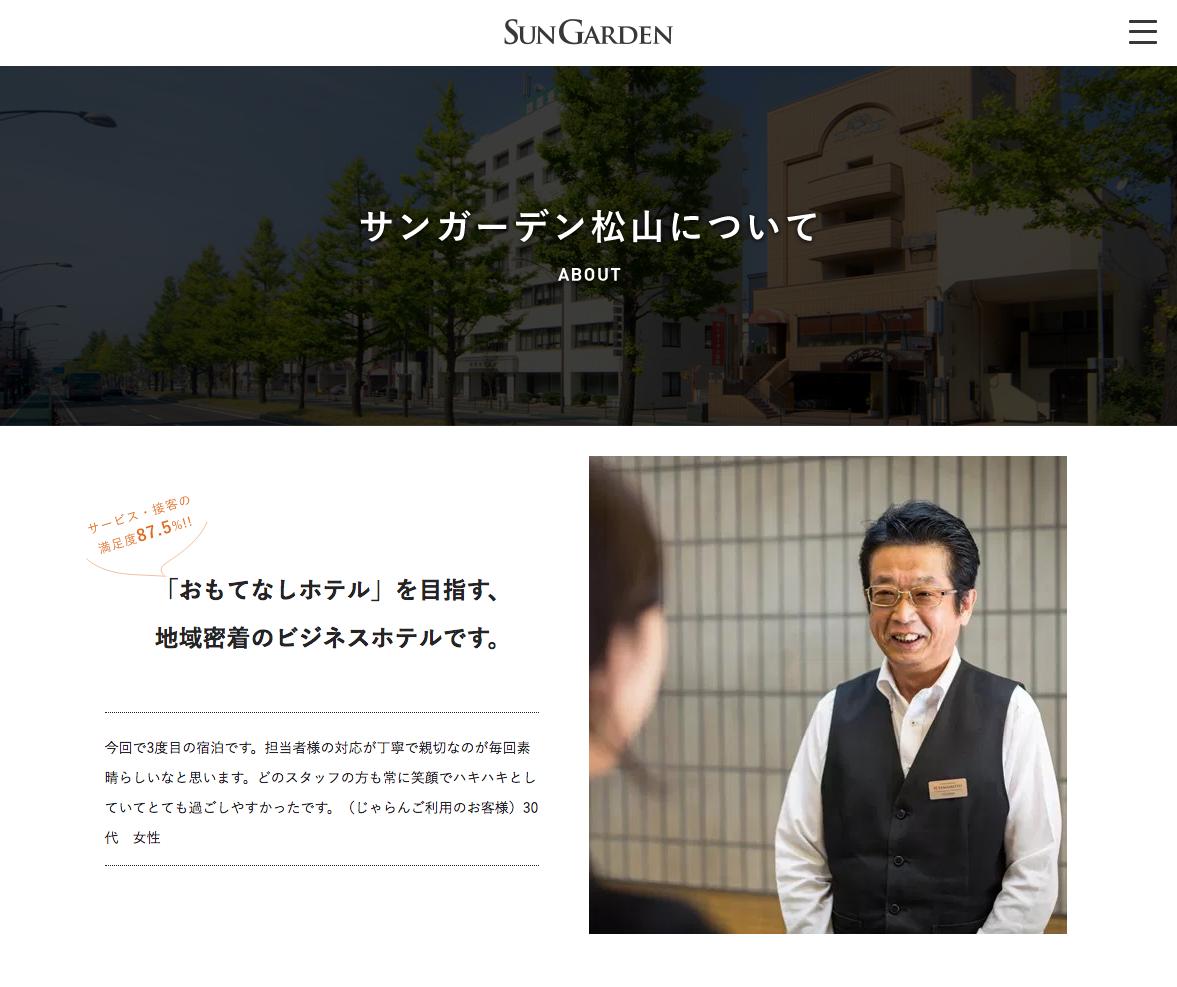 株式会社サンガーデン松山