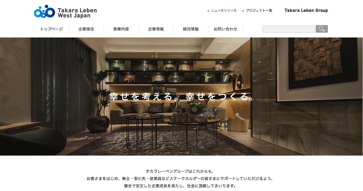 株式会社タカラレーベン西日本