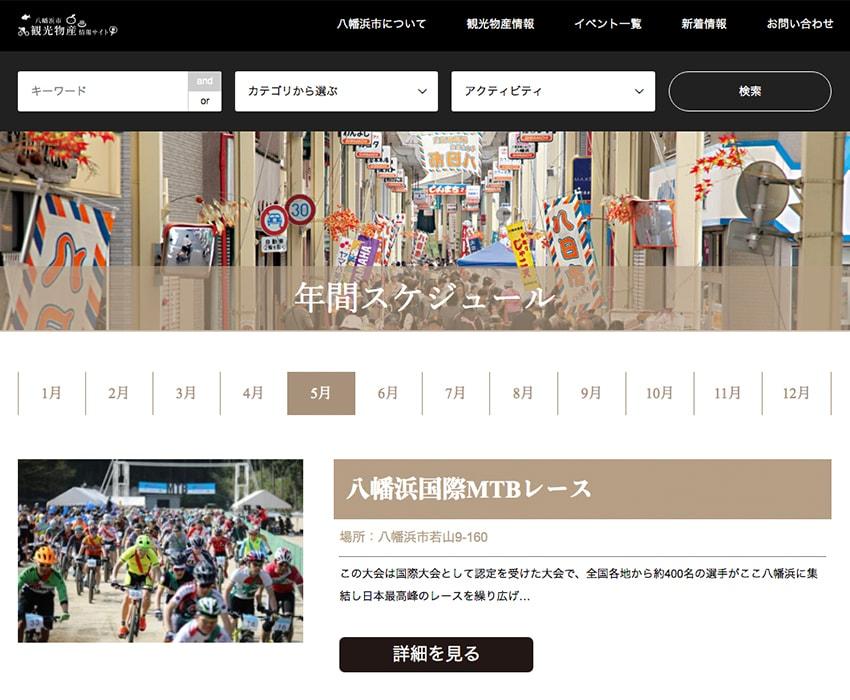 八幡浜市観光物産情報サイト