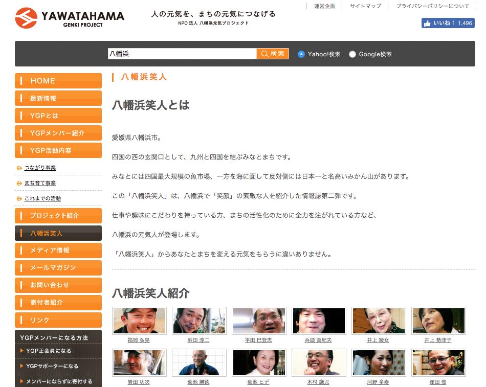 八幡浜元気プロジェクト