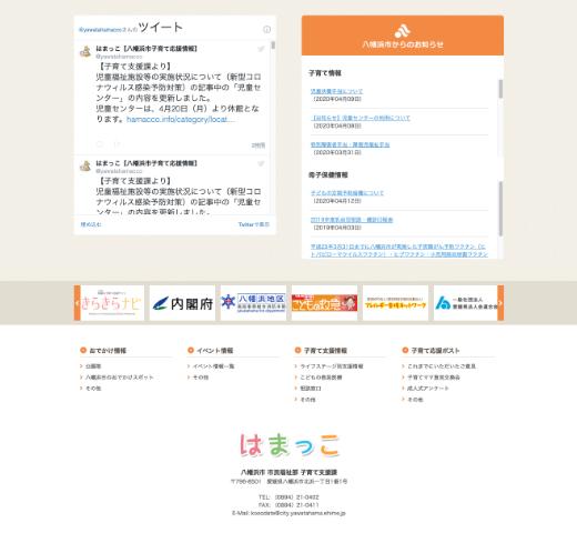 サービスサイト制作