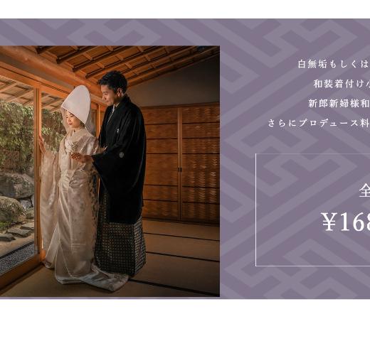 伊豫の神社婚ランディングページ制作