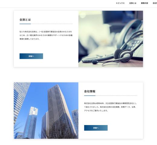 オフィシャルサイト構築