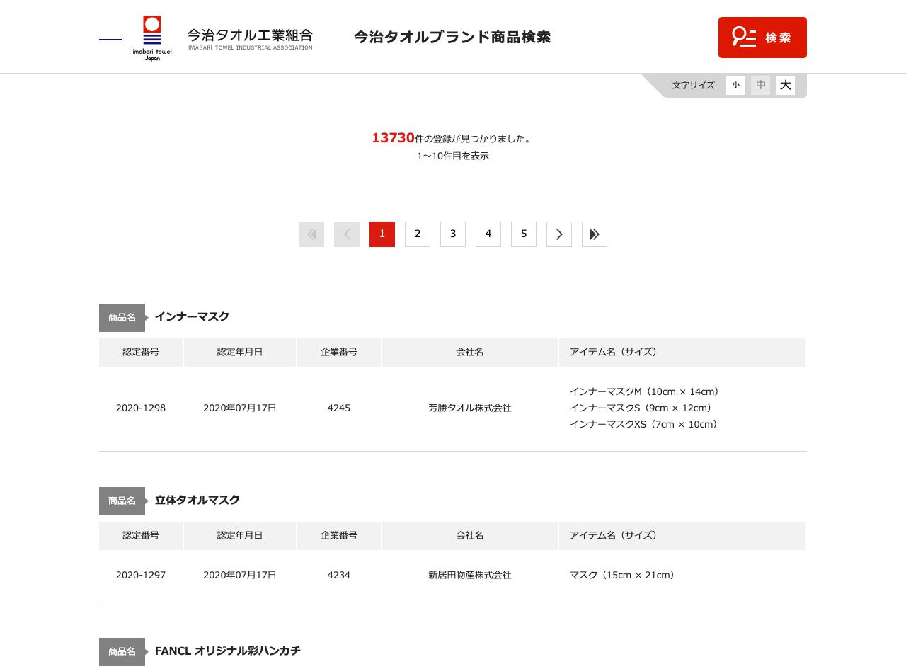 今治タオルブランド商品検索サイト構築