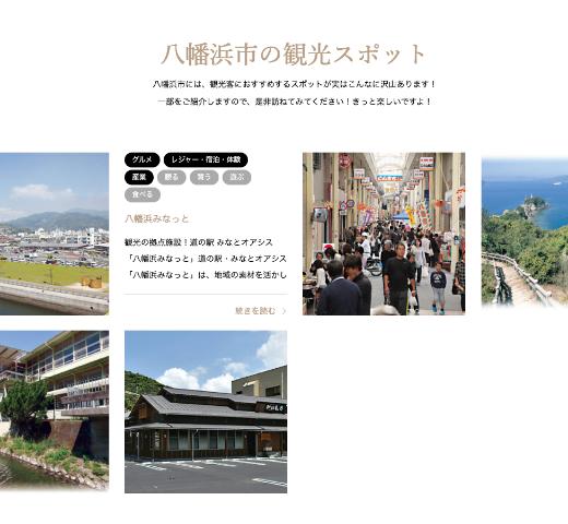 観光サイト制作