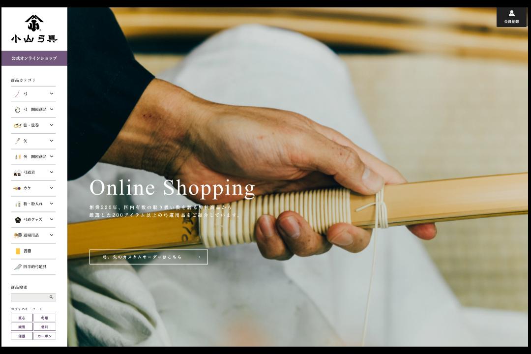 ショッピングサイト制作